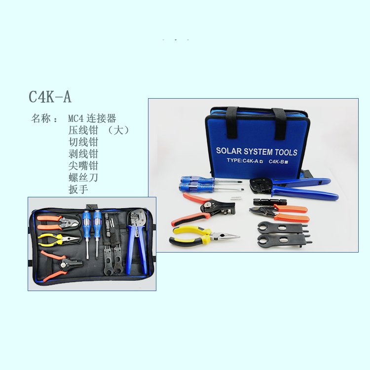 工具包C4K-A