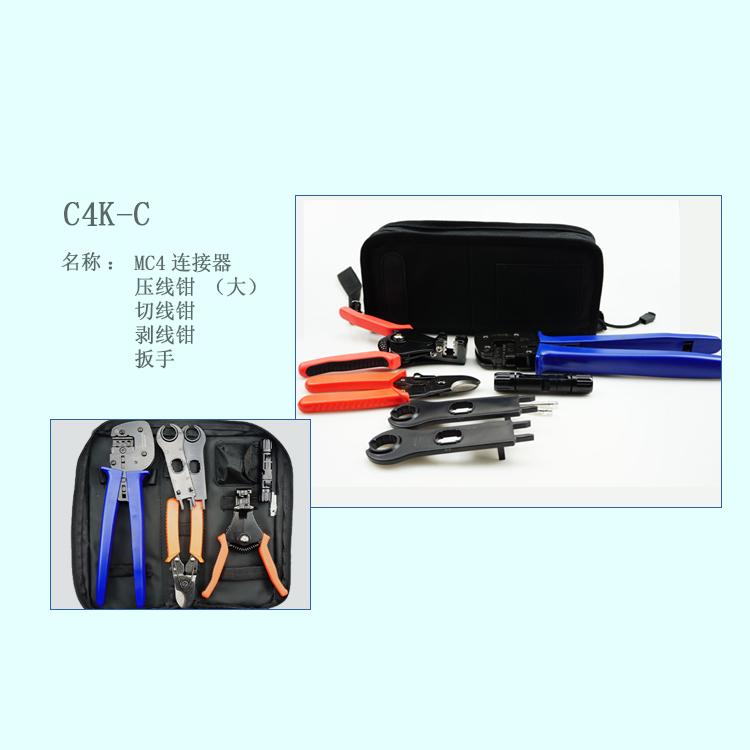 工具包C4K-C